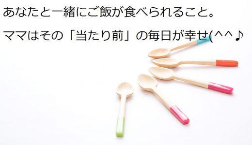 子供の食が細いことが心配~環境を整える②~
