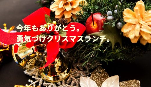 自分を勇気づける場~クリスマスランチ会のお誘い~