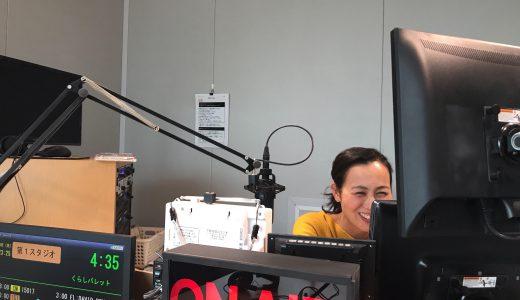 ラジオ番組にゲストが来てくださいました!